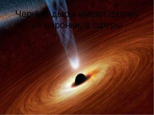 Черные дыры имеют форму не воронки, а сферы