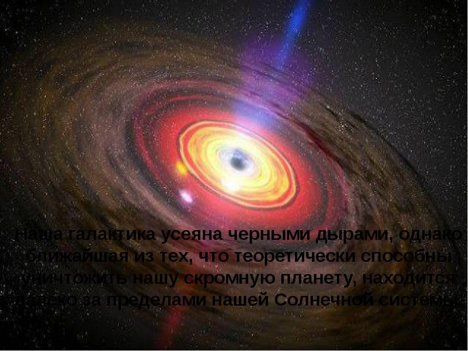 Наша галактика усеяна черными дырами, однако ближайшая из тех, что теоретиче...