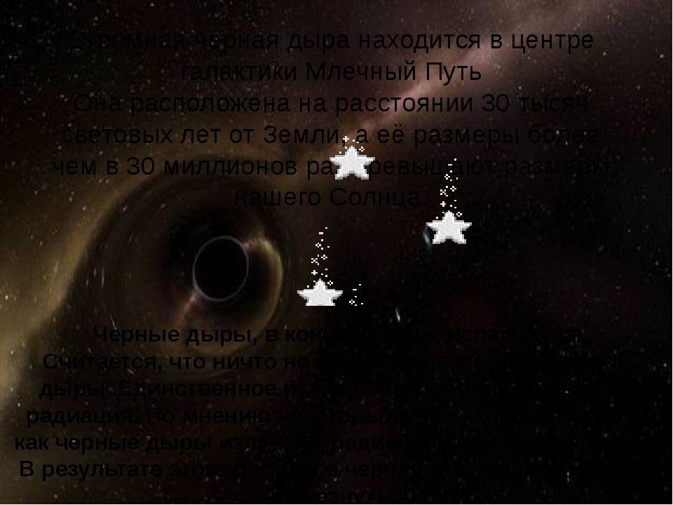 Огромная черная дыра находится в центре галактики Млечный Путь Она расположен...