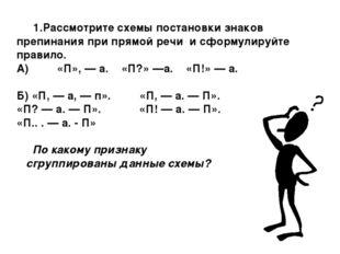 Б) «П, — а, — п». «П, — а. — П». «П? — а. — П». «П! — а. — П». «П.. . — а. -