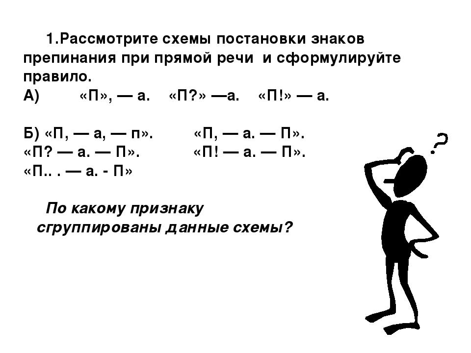 Б) «П, — а, — п». «П, — а. — П». «П? — а. — П». «П! — а. — П». «П.. . — а. -...