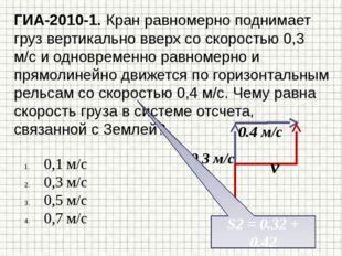 ГИА-2010-1. Кран равномерно поднимает груз вертикально вверх со скоростью 0,3