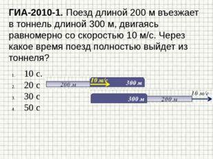 ГИА-2010-1. Поезд длиной 200 м въезжает в тоннель длиной 300 м, двигаясь равн