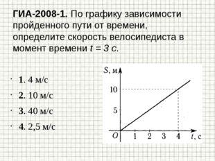 ГИА-2008-1. По графику зависимости пройденного пути от времени, определите ск