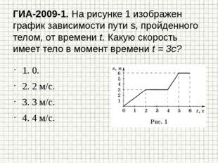 ГИА-2009-1. На рисунке 1 изображен график зависимости пути s, пройденного тел