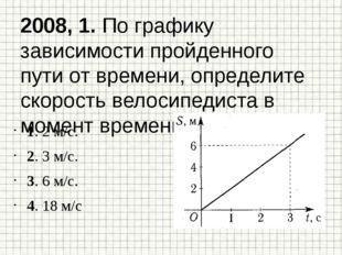 2008, 1. По графику зависимости пройденного пути от времени, определите скоро