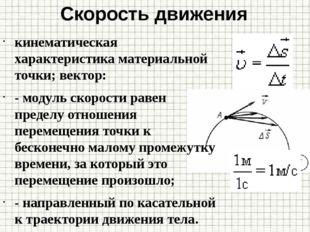 Скорость движения кинематическая характеристика материальной точки; вектор: -