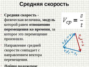 Средняя скорость Средняя скорость - физическая величина, модуль которой равен