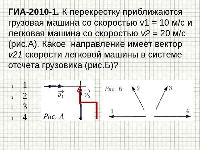 ГИА-2010-1. К перекрестку приближаются грузовая машина со скоростью v1 = 10 м...