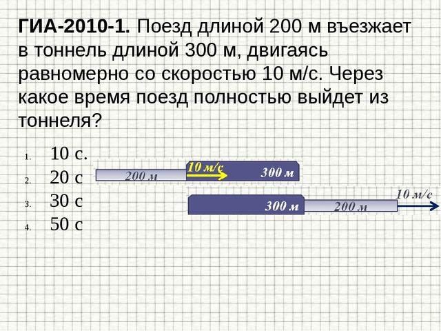ГИА-2010-1. Поезд длиной 200 м въезжает в тоннель длиной 300 м, двигаясь равн...