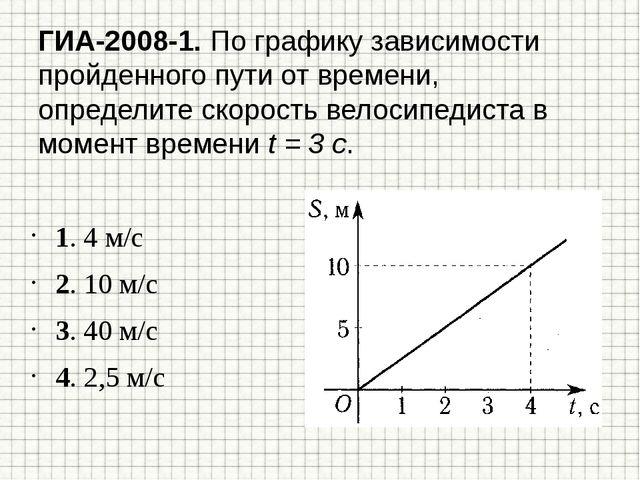 ГИА-2008-1. По графику зависимости пройденного пути от времени, определите ск...