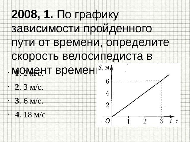 2008, 1. По графику зависимости пройденного пути от времени, определите скоро...