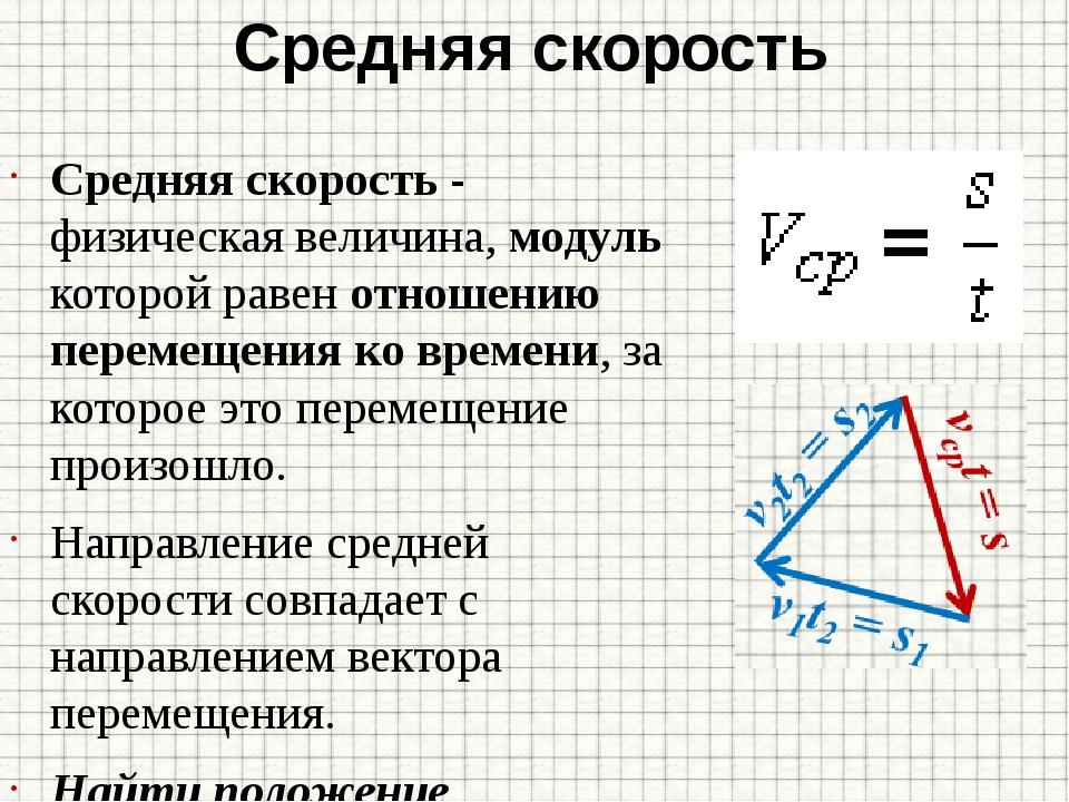 Средняя скорость Средняя скорость - физическая величина, модуль которой равен...
