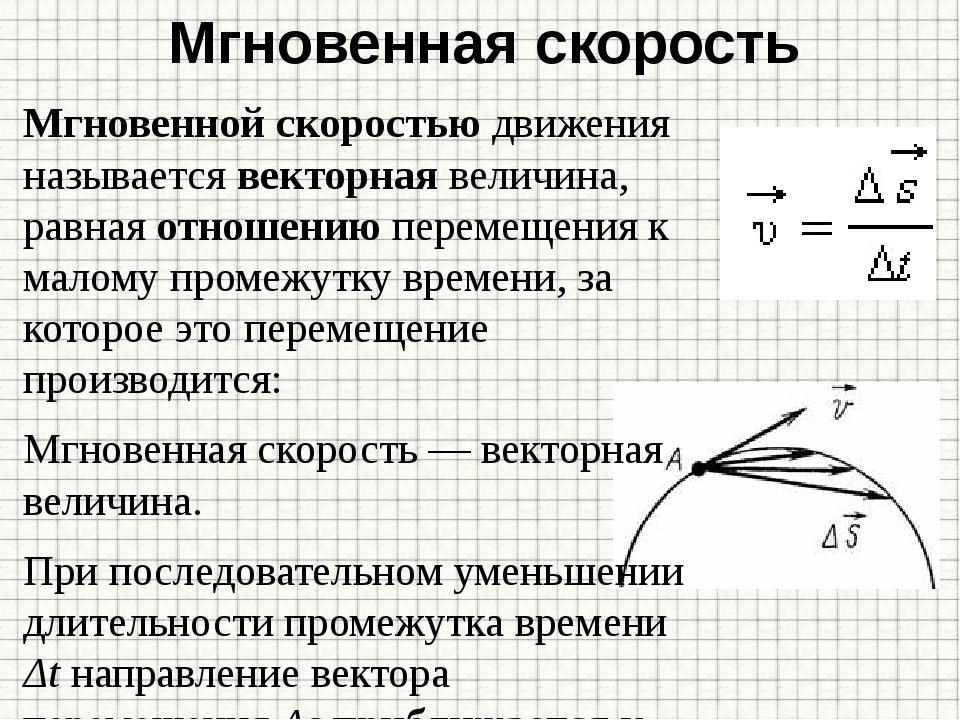 Мгновенная скорость Мгновенной скоростью движения называется векторная величи...