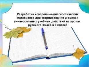 Проектная работа Сабирова С. А., учитель русского языка и литературы МБОУ «К