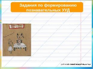 Задания по формированию познавательных УУД Внимательно изучите рисунок 1. По