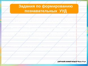 «Тематическая группа слов» - Спишите, графически выделите и объясните орфогр