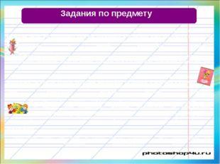 1. Прочитайте тексты и выполните задания (базовый уровень) I. Слово карандаш