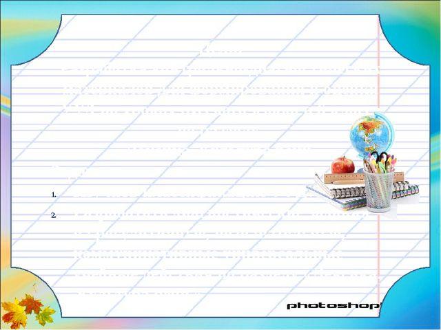 Цель: Разработка контрольно-диагностических материалов для формирования и оц...