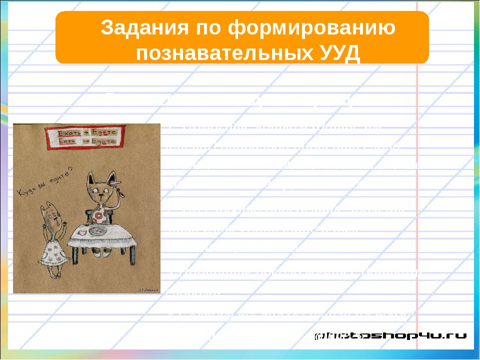 Задания по формированию познавательных УУД Внимательно изучите рисунок 1. По...