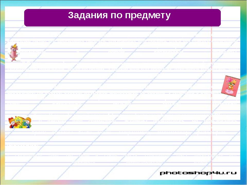 1. Прочитайте тексты и выполните задания (базовый уровень) I. Слово карандаш...