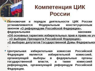 Компетенция ЦИК России Полномочия и порядок деятельности ЦИК России устанавли