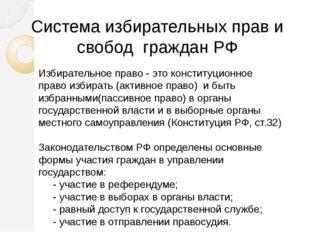 Система избирательных прав и свобод граждан РФ Избирательное право - это конс
