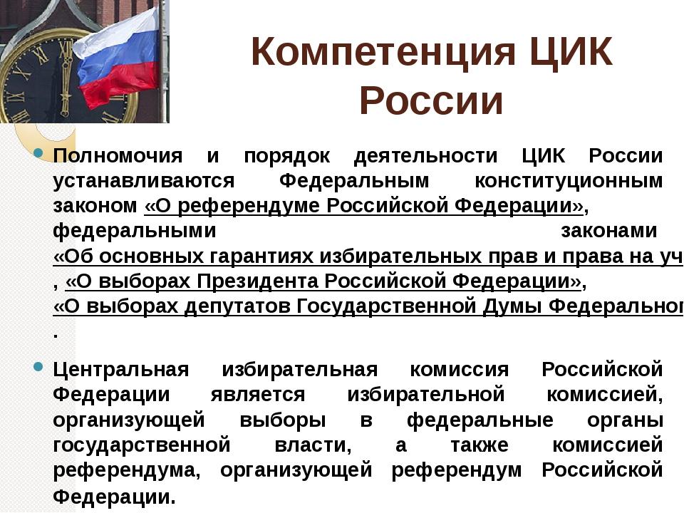 Компетенция ЦИК России Полномочия и порядок деятельности ЦИК России устанавли...