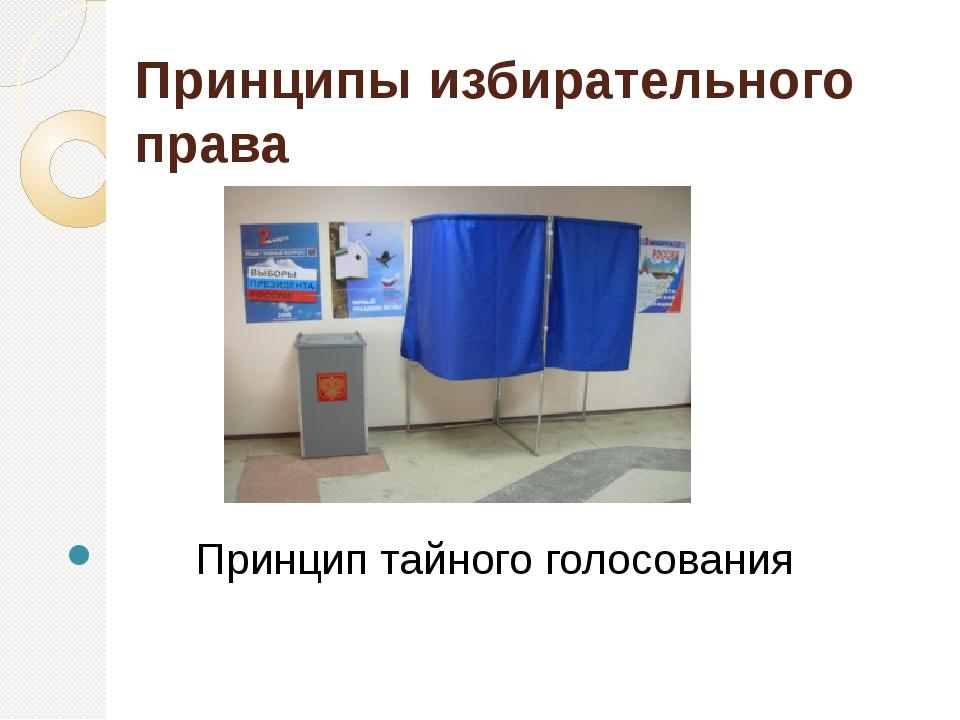 Принципы избирательного права Принцип тайного голосования
