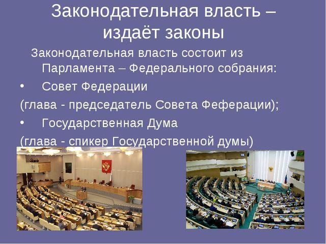 Законодательная власть – издаёт законы Законодательная власть состоит из Парл...