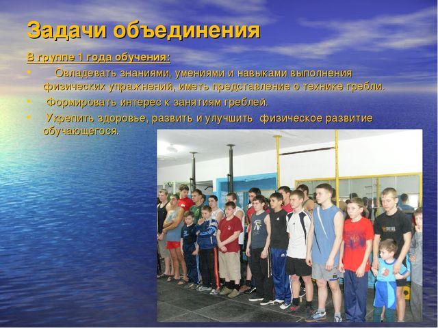 Задачи объединения В группе 1 года обучения: Овладевать знаниями, умениями и...