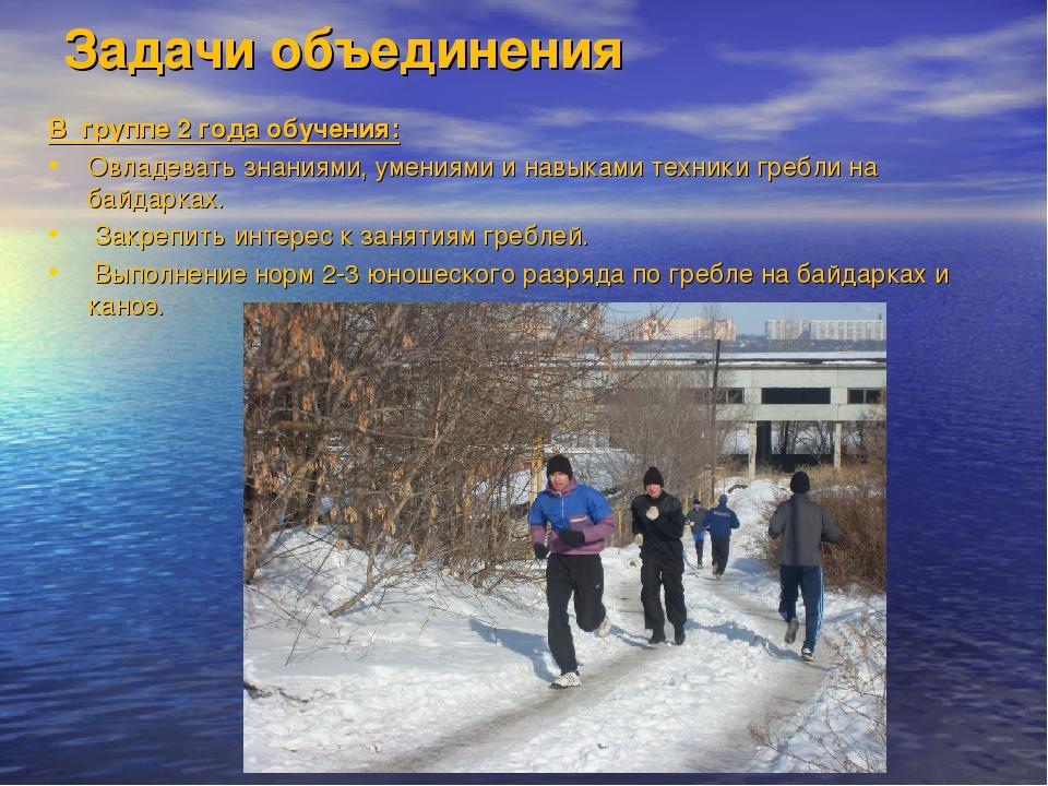 Задачи объединения В группе 2 года обучения: Овладевать знаниями, умениями и...