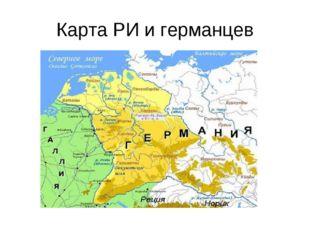 Карта РИ и германцев