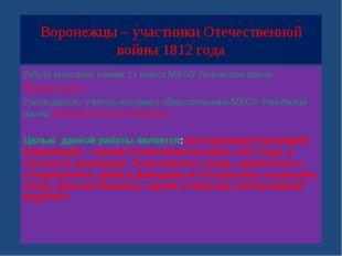 Воронежцы – участники Отечественной войны 1812 года Работу выполнил ученик 11