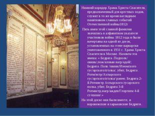 Нижний коридор Храма Христа Спасителя, предназначенный для крестных ходов, сл