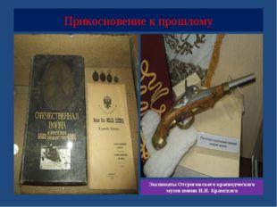 Прикосновение к прошлому Экспонаты Отсрогожского краеведческого музея имени И