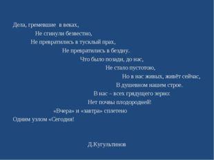 Д.Кугультинов Дела, гремевшие в веках, Не сгинули безвестно, Не превратились