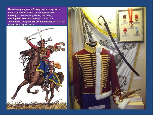 Полковая расцветка Ахтырского гусарского полка: доломан и ментик – коричневые...
