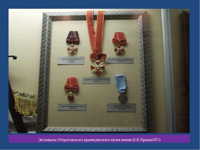 Экспонаты Острогожского краеведческого музея имени И.Н Крамского