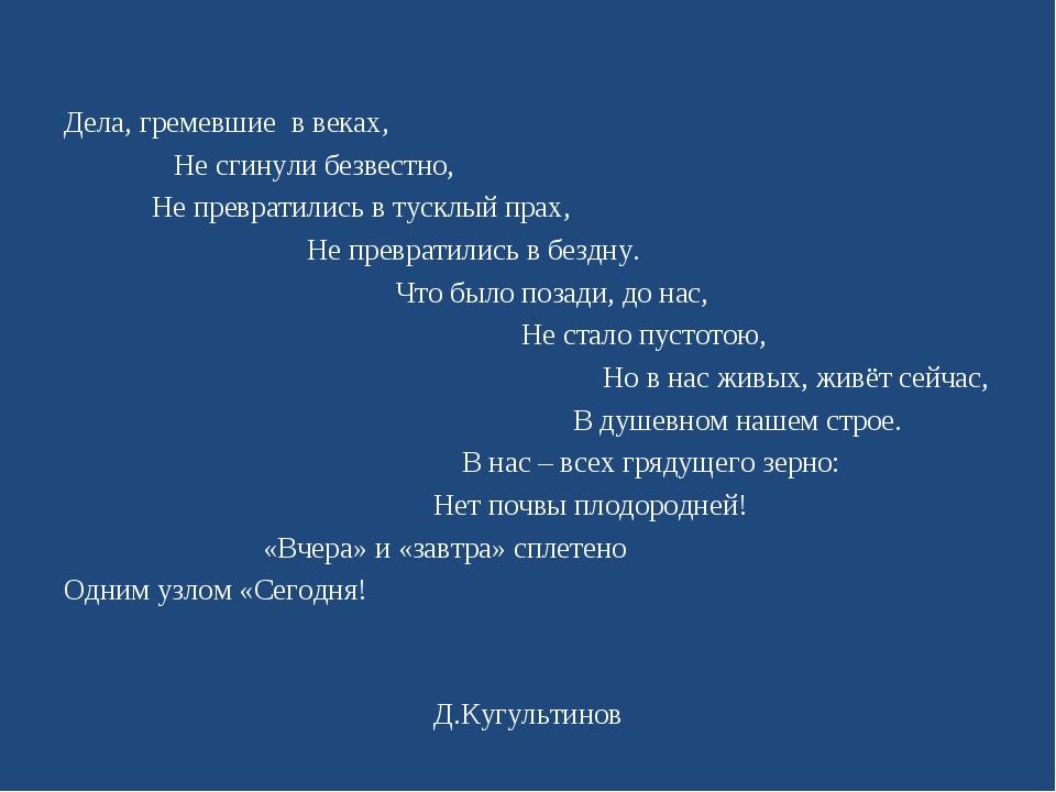 Д.Кугультинов Дела, гремевшие в веках, Не сгинули безвестно, Не превратились...
