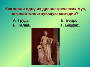Как звали одну из древнегреческих муз, покровительствующую комедии? А. Грудь