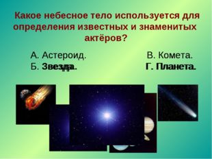 Какое небесное тело используется для определения известных и знаменитых акт