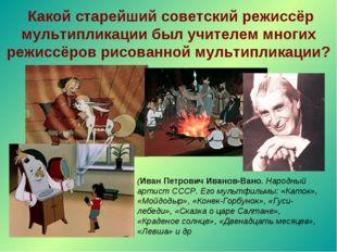 Какой старейший советский режиссёр мультипликации был учителем многих режисс