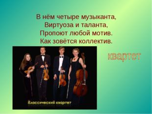 В нём четыре музыканта, Виртуоза и таланта, Пропоют любой мотив. Как зовётся