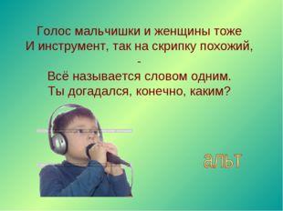 Голос мальчишки и женщины тоже И инструмент, так на скрипку похожий, - Всё на