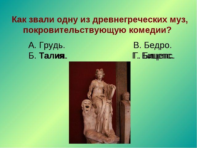Как звали одну из древнегреческих муз, покровительствующую комедии? А. Грудь...