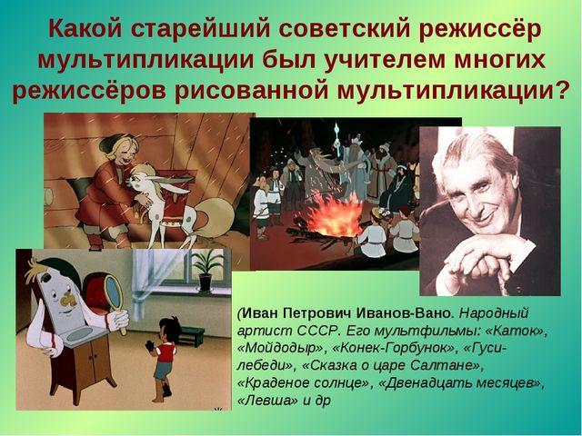 Какой старейший советский режиссёр мультипликации был учителем многих режисс...