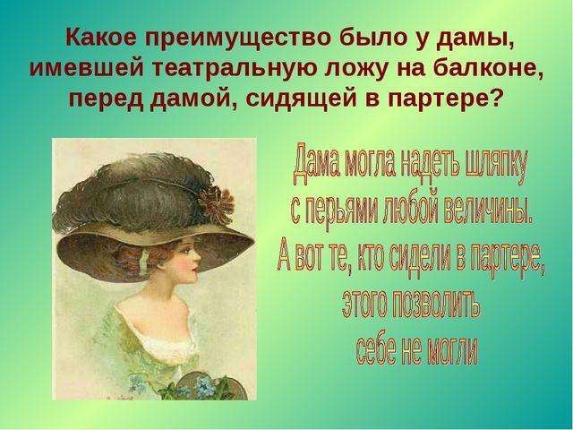 Какое преимущество было у дамы, имевшей театральную ложу на балконе, перед д...