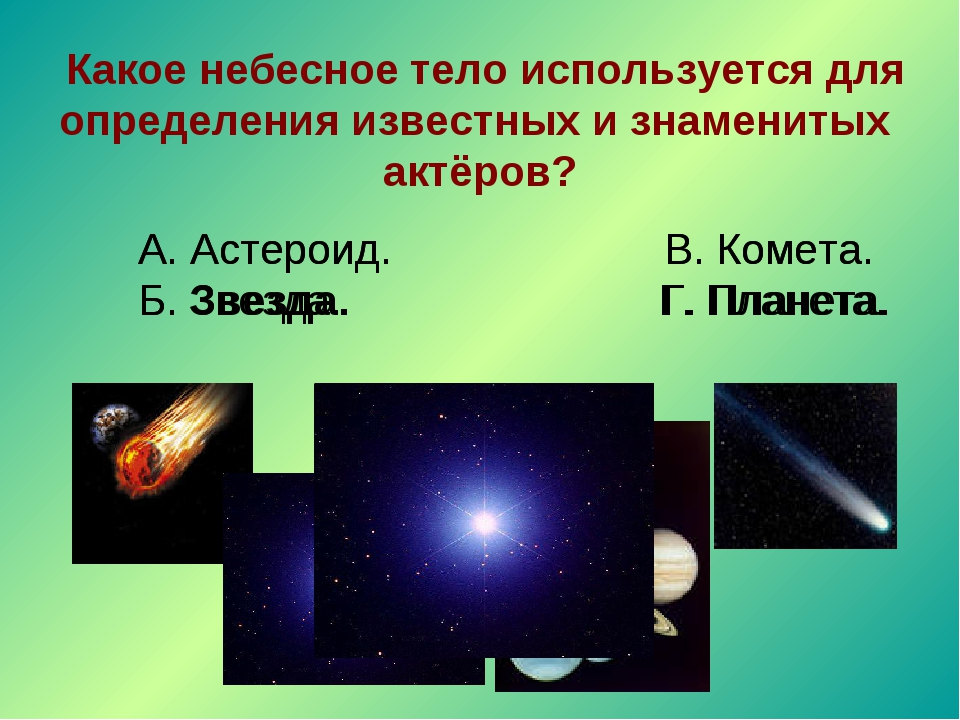 Какое небесное тело используется для определения известных и знаменитых акт...