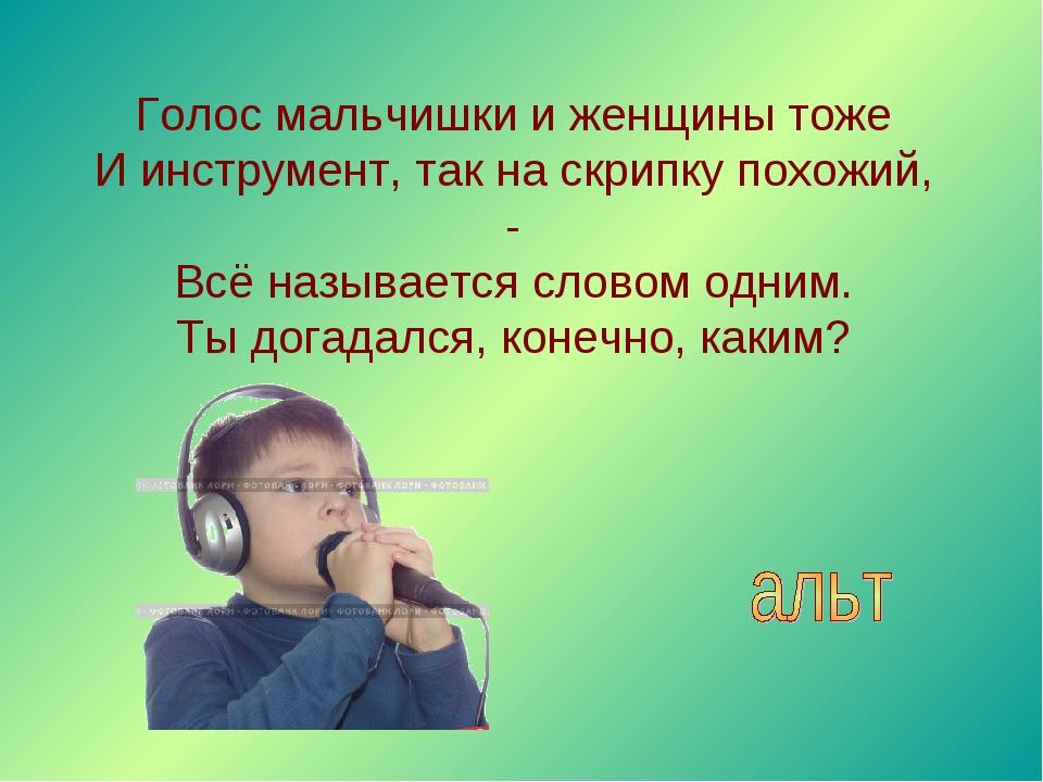 Голос мальчишки и женщины тоже И инструмент, так на скрипку похожий, - Всё на...